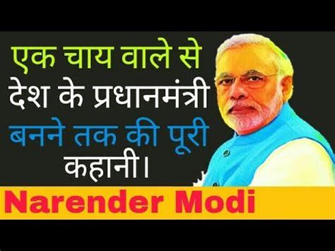 narendra modi biography in hindi video narendra modi biography in hindi urdu great journey youtube