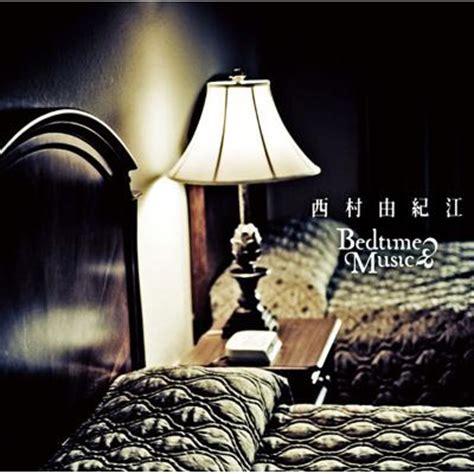 bed time music bedtime music 西村由紀江 hmv books online yccs 10050