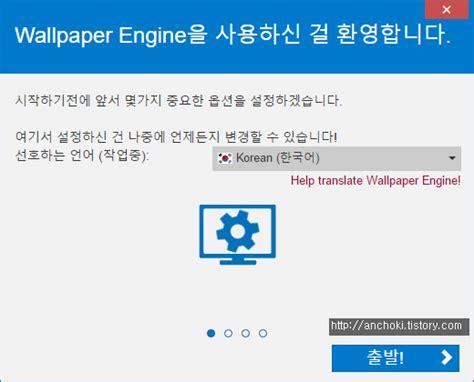 wallpaper engine kpop wallpaper engine 움직이는 배경화면 프로그램