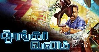 tamil theme music ringtone thoongaavanam bgm theme music ringtones