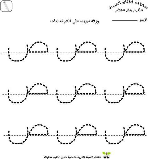 printable arabic letters free arabic alphabet tracing worksheets ح روف pinterest