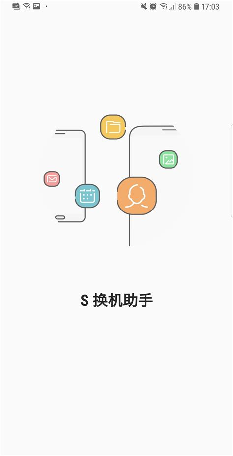 smart switch mobile samsung smart switch mobile下载 samsung smart switch mobile