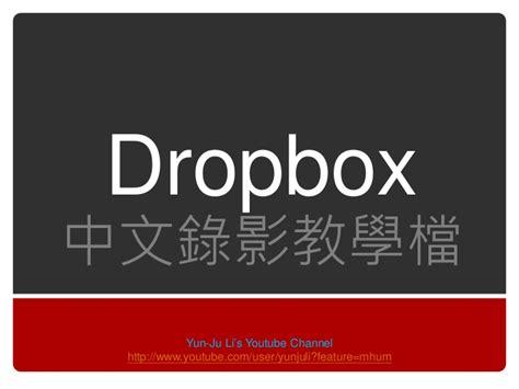 dropbox youtube channel dropbox 20 gb免費雲端網路硬碟