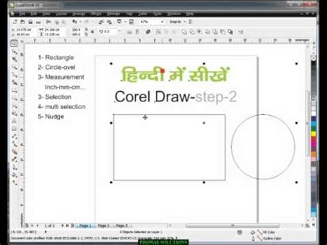 corel draw x7 tutorials pdf in hindi learn coreldraw tutorial in hindi 2 youtube