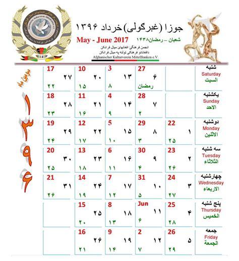 afghanischer kalender