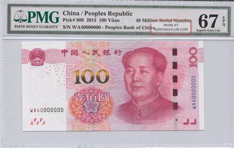 Solid Rambuncis Rmb 630 Sn china 2015 100 yuan 40 million serial number wa 40000000 pmg 67 epq gem