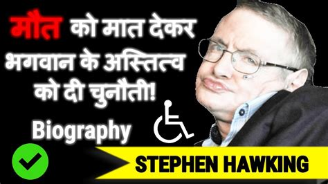 Biography A Brief History stephen hawking biography in a brief history of