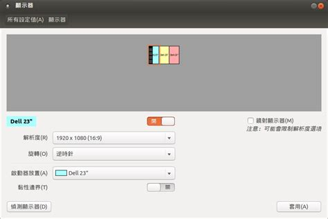 ubuntu keyboard layout xorg conf ubuntu linux desktop 12 10 多螢幕顯示器設定與消失的 xorg conf 玩物尚誌