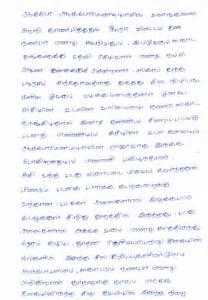 Uses Of Trees Essay In Tamil by Tamil Essays In Tamil Language Tamil Essays In Tamil Language Study Sle Paper