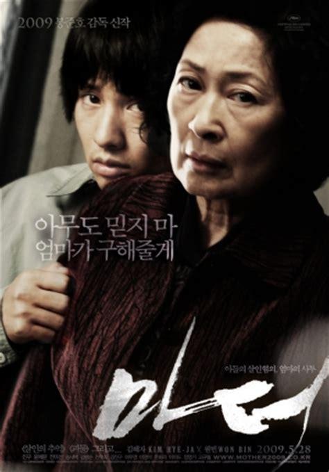 film drama korea mars bahasa indonesia mother film 2009 wikipedia bahasa indonesia