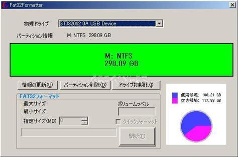 gui format fat32 free fat32 formatter download vista