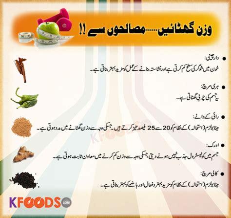 pattern kholne ka tarika wazan kam karne ka tarika health tips kfoods com