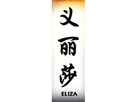 tattoo name eliza eliza in chinese eliza chinese name for tattoo