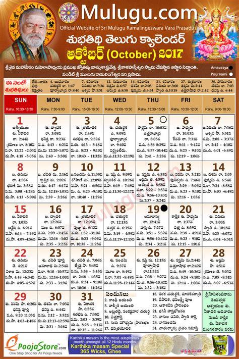 Calendar 2018 February Telugu Subhathidi October Telugu Calendar 2017 Telugu Calendar