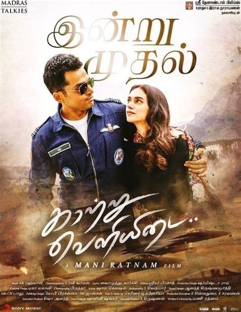film 2017 onlain kaatru veliyidai hd 2017 movie watch online tamilrio