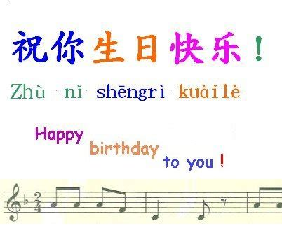 happy birthday chinese mp3 download flash song