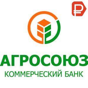 soyuz bank агросоюз банк вклады 2017 для физических лиц оренбург