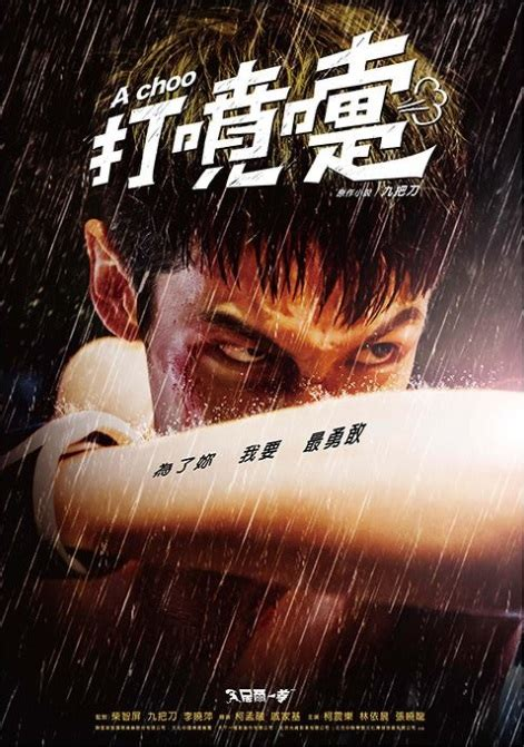 film china action 2014 2014 taiwan movies a l action movies adventure