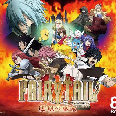 download film anime fairy tail ost fairy tail movie hōō no miko priestess of the