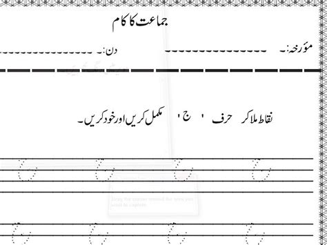 printable urdu worksheets for kindergarten urdu alphabets worksheets for kindergarten english school