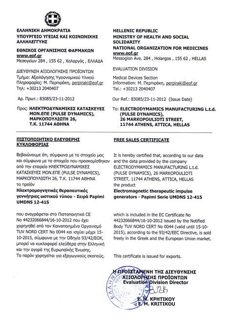 sle of certificate papimi nanopulse therapy