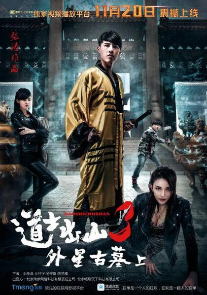 ghost film list alien tomb 1 2015 china film cast chinese movie