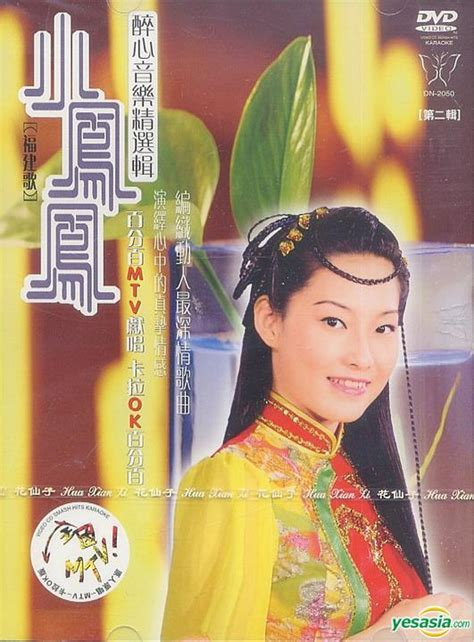 xiao hei new year song xiao feng feng new year song 28 images with song 楓林小橋