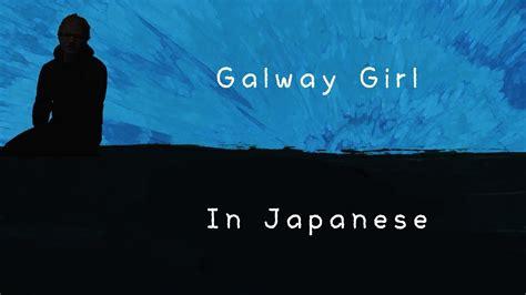 download mp3 ed sheeran galway girl download ed sheeran galway girl official lyric video mp3
