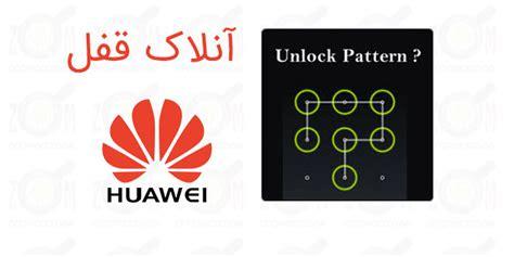 pattern unlock for huawei بازکردن و حذف قفل پترن پسورد گوشی هواوی