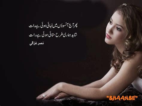 wallpaper urdu free download 3d beautiful sad urdu poetry wallpapers free download