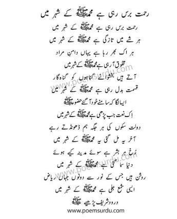 printable naat lyrics 35 best naat images on pinterest muslim urdu poetry and