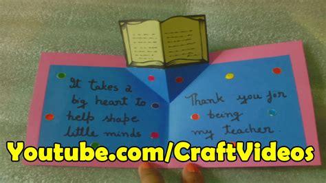 how to make a student card teachers day pop up cards teachers day card ideas