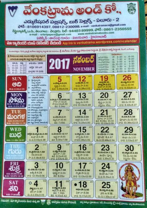 Calendar 2017 November Telugu Venkatrama Co Telugu Calendar November 2017 Stuffbox In