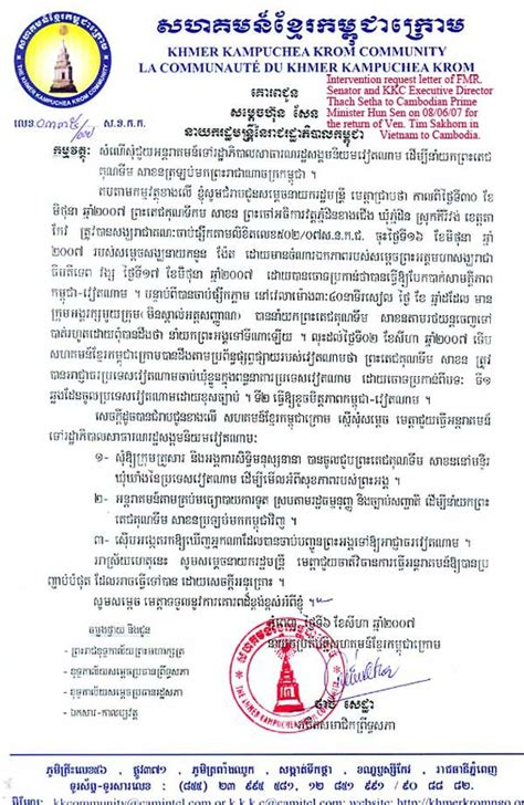 Request Letter In Khmer The Intervention Request Letter