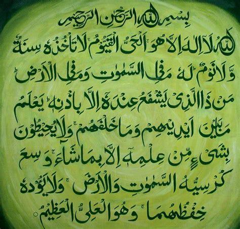 quran ayat al kursi islamghar