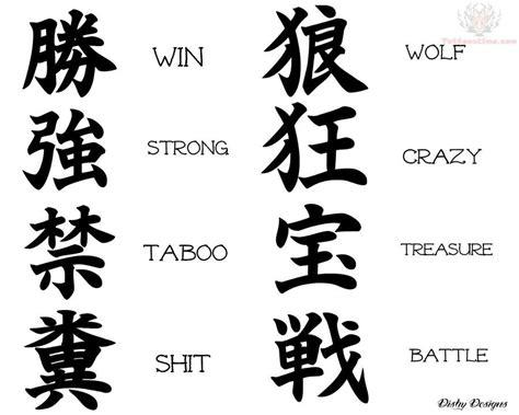 tattoo kanji symbols kanji tattoo images designs