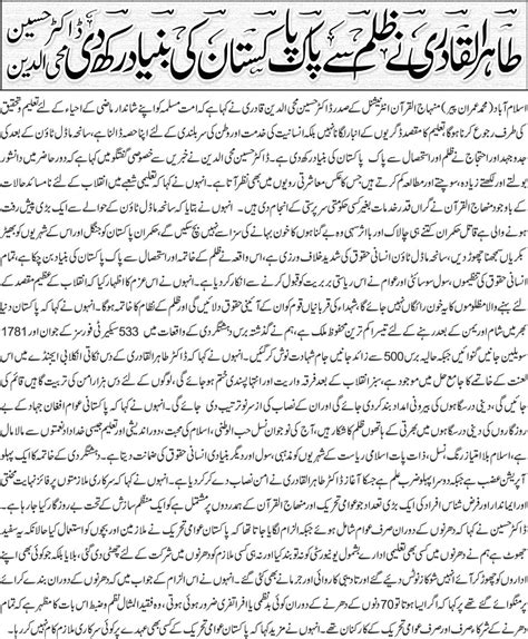 print media coverage of lahore on date tuesday 29