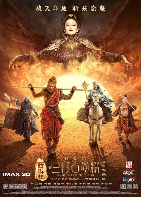 Monkey King the monkey king 2 西游记之孙悟空三打白骨精 review