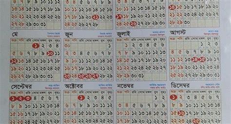 Calendar 2018 With Holidays In Bangladesh Bangladesh Govt Holidays List Calendar Of The Year 2017