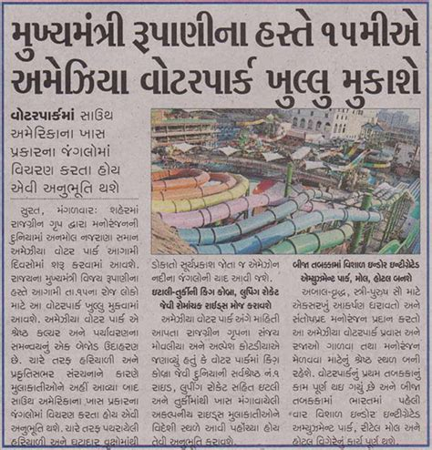 ticket surat press coverage for amaazia water park rajgreen of
