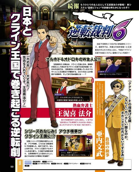 Ace Attorney Court Records Ace Attorney 6 Tendr 225 Dos Protagonistas Y Apollo Koi Nya Net