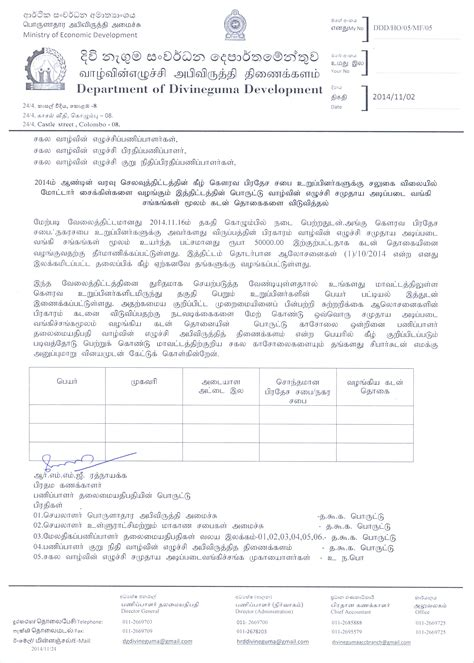 Bank Letter In Kannada 28 Appointment Letter In Kannada Appointment Letter Format Of Accountant Appointment