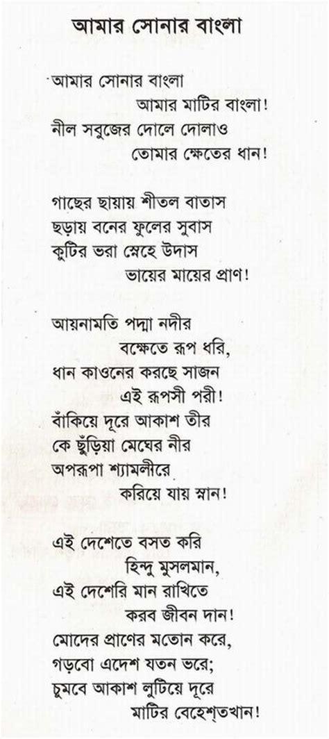 Letter Bengali Song Letter