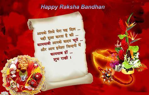 Aniversry Wish Song In Marathi by Raksha Bandhan Quotes In Happy Raksha Bandhan In