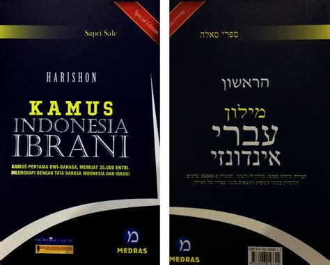 libro threads from the refugee a muslim scholar seeks to link israel and indonesia through the hebrew language 183 global voices