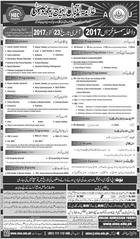aiou allama iqbal open university pakistani education admission open in allama iqbal open university 11 oct 2017