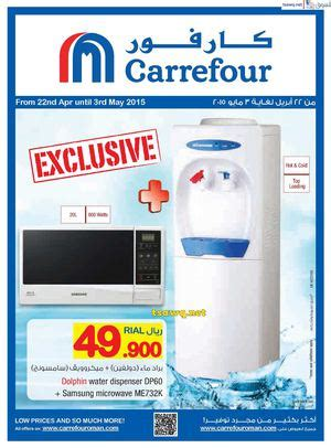 Water Dispenser In Carrefour calam 233 o tsawq net carrefour oman 22 04 2015
