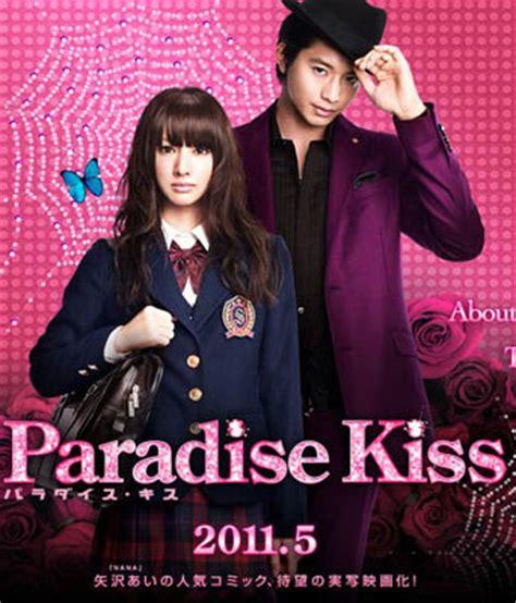 film romance vostfr paradise kiss trailer du film live 05 novembre 2010