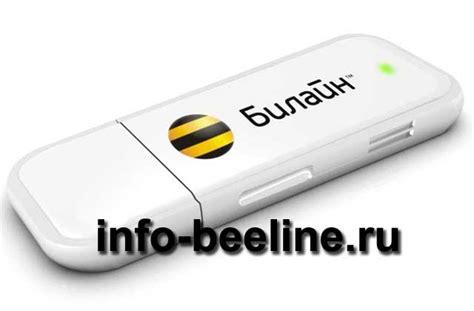 Usb Modem Beeline www modem beeline ru omsklitprom