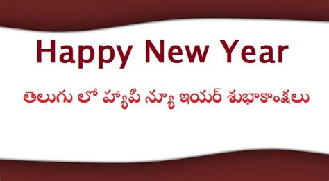telugu new year messages happy new year wishes messages in telugu nywq